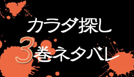 カラダ探し3巻内容ネタバレ&感想!赤い人の正体は小野山美子?