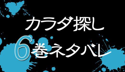 カラダ探し6巻内容ネタバレ&感想!山岡泰蔵と美子の死因の関係