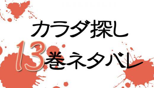 カラダ探し最終章13巻内容ネタバレ&感想!村田幸恵が美紀を拒否?