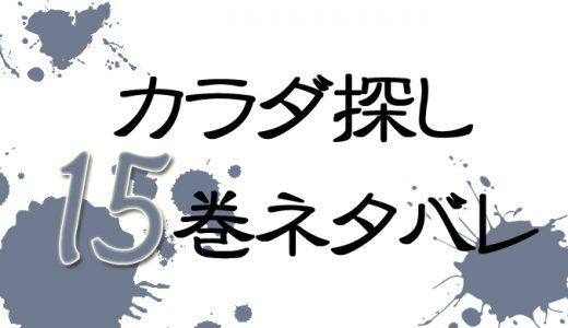 カラダ探し15巻内容ネタバレ&感想!最終章遥は美紗の生まれ変わり?